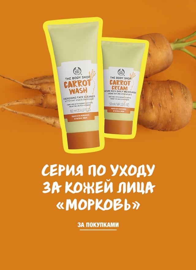 Серия по уходу за кожей лица «Морковь»